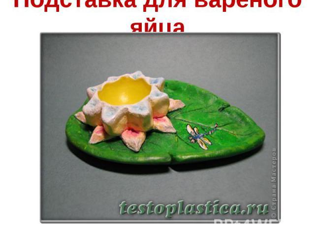 Подставка для вареного яйца