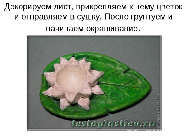 Декорируем лист, прикрепляем к нему цветок и отправляем в сушку. После грунтуем и начинаем окрашивание.