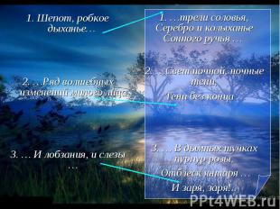 Шепот, робкое дыханье… 2. …Ряд волшебных изменений милого лица … 3. … И лобзания