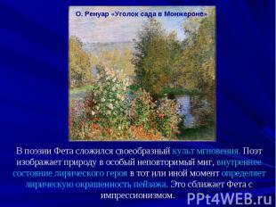 О. Ренуар «Уголок сада в Монжероне» В поэзии Фета сложился своеобразный культ мг