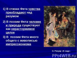 1) В стихах Фета чувства преобладают над разумом 2) В поэзии Фета человек и прир