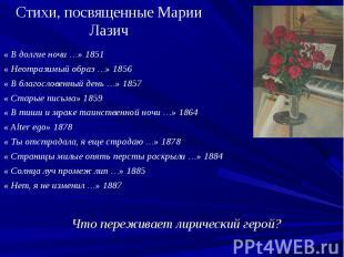 Стихи, посвященные Марии Лазич « В долгие ночи …» 1851 « Неотразимый образ …» 18
