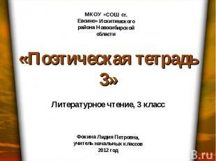 МКОУ «СОШ ст. Евсино» Искитимского района Новосибирской области «Поэтическая тет