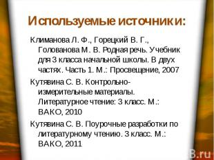 Используемые источники: Климанова Л. Ф., Горецкий В. Г., Голованова М. В. Родная