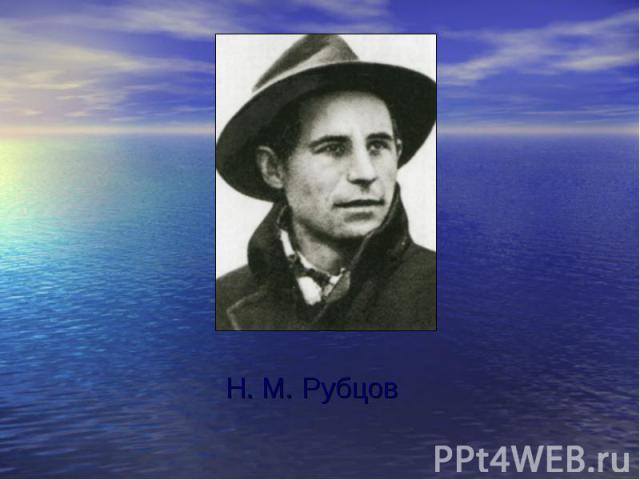 Н. М. Рубцов