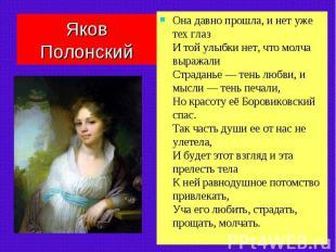 Яков Полонский Она давно прошла, и нет уже тех глаз И той улыбки нет, что молча