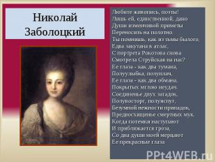 Николай Заболоцкий Любите живопись, поэты! Лишь ей, единственной, дано Души изме