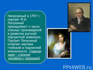 Написанный в 1797 г. портрет М.И. Лопухиной принадлежит к числу этапных произвед