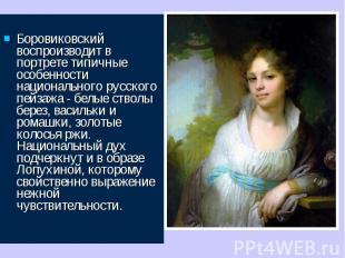 Боровиковский воспроизводит в портрете типичные особенности национального русс