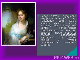 Белое платье, сиреневые шарф и розы, голубой пояс, пепельный цвет волос, зеленый