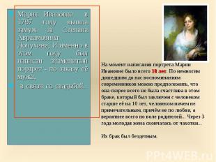 Мария Ивановна в 1797 году вышла замуж за Степана Авраамовича Лопухина, И именно