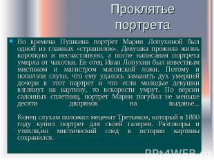 Проклятье портрета Во времена Пушкина портрет Марии Лопухиной был одной из главн