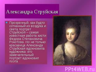 Александра Струйская Прозрачный, как будто сотканный из воздуха и света портрет