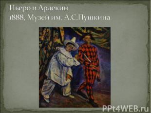 Пьеро и Арлекин 1888, Музей им. А.С.Пушкина