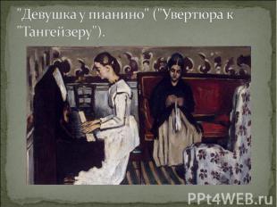 """""""Девушка у пианино"""" (""""Увертюра к """"Тангейзеру"""")."""