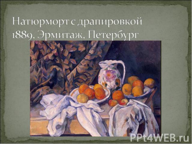 Натюрморт с драпировкой 1889, Эрмитаж, Петербург