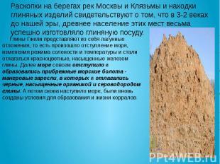 Раскопки на берегах рек Москвы и Клязьмы и находки глиняных изделий свидетельств
