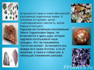 Встречаются также в земле Московской и различные поделочные камни. В основном эт