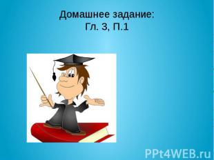 Домашнее задание: Гл. 3, П.1