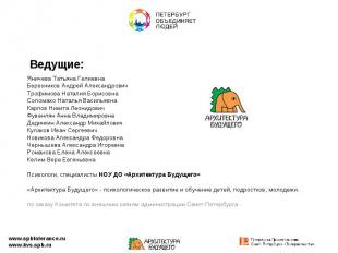 Ведущие: Яничева Татьяна Гелиевна Березников Андрей Александрович Трофимова Ната