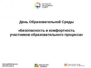 День Образовательной Среды «Безопасность и комфортность участников образовательн