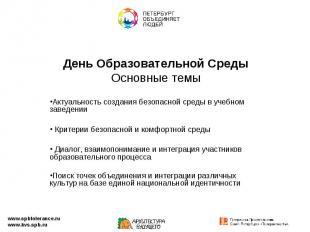 День Образовательной Среды Основные темыАктуальность создания безопасной среды в