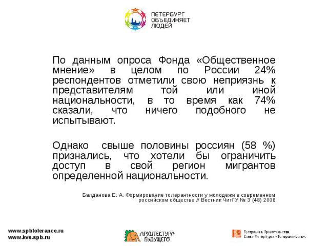 По данным опроса Фонда «Общественное мнение» в целом по России 24% респондентов отметили свою неприязнь к представителям той или иной национальности, в то время как 74% сказали, что ничего подобного не испытывают. Однако свыше половины россиян (58 %…