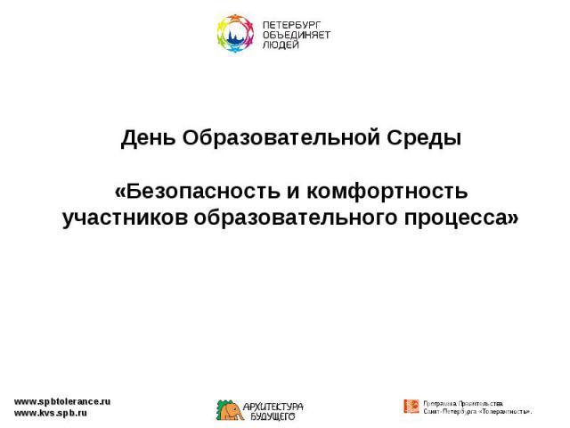 День Образовательной Среды «Безопасность и комфортность участников образовательного процесса»