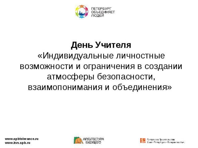 День Учителя «Индивидуальные личностные возможности и ограничения в создании атмосферы безопасности, взаимопонимания и объединения»