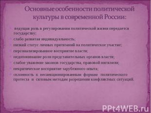 Основные особенности политической культуры в современной России: ведущая роль в