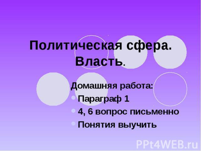 Политическая сфера. Власть Домашняя работа: Параграф 1 4, 6 вопрос письменно Понятия выучить