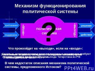 Механизм функционирования политической системы Что произойдет на «выходе», если