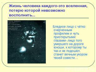 Жизнь человека каждого-это вселенная, потерю которой невозможно восполнить... Бл