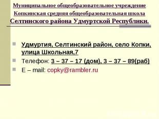 Муниципальное общеобразовательное учреждение Копкинская средняя общеобразователь