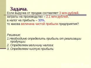 Задача. Если выручка от продаж составляет 3 млн.рублей, затраты на производство