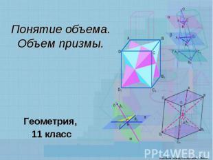 Понятие объема. Объем призмы Геометрия, 11 класс