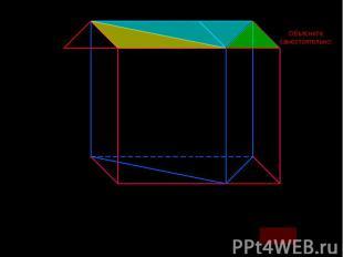 Нетрудно заметить, что объем треугольной призмы в два раза меньше объема прямоуг