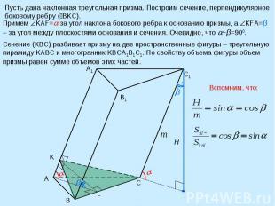 Пусть дана наклонная треугольная призма. Построим сечение, перпендикулярное боко