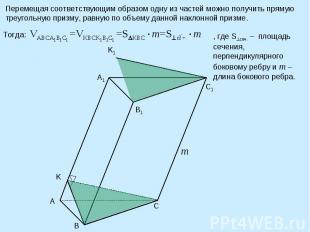 Перемещая соответствующим образом одну из частей можно получить прямую треугольн