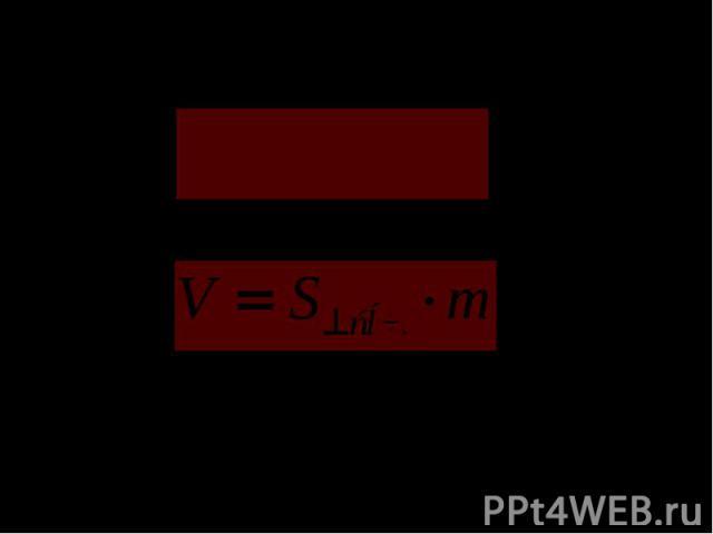 Итак, для любой n-угольной призмы: ,где Sосн. – площадь основания призмы, S сеч. – площадь перпендикулярного сечения, H – высота призмы, m – длина бокового ребра призмы.
