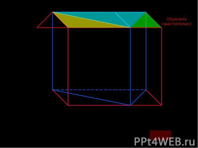 Нетрудно заметить, что объем треугольной призмы в два раза меньше объема прямоугольного параллелепипеда, т.е.