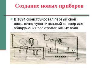 Создание новых приборов В 1894 сконструировал первый свой достаточно чувствитель