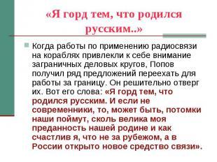 «Я горд тем, что родился русским..» Когда работы по применению радиосвязи на кор