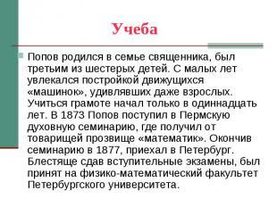 Учеба Попов родился в семье священника, был третьим из шестерых детей. С малых л
