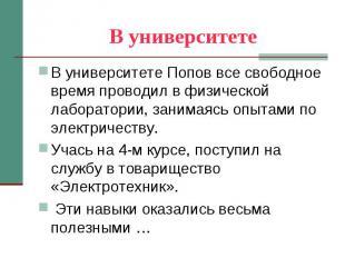 В университете В университете Попов все свободное время проводил в физической ла