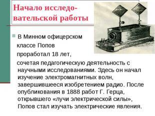 Начало исследо- вательской работы В Минном офицерском классе Попов проработал 18