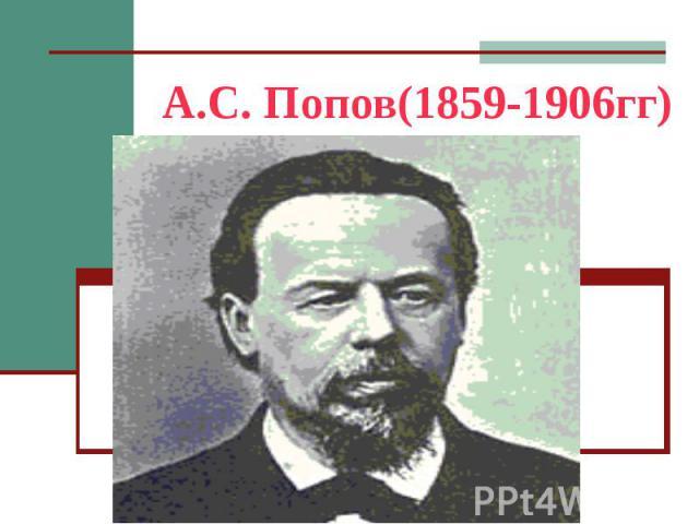 А.С. Попов(1859-1906гг)