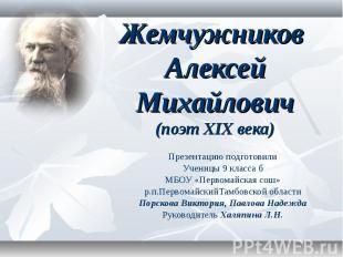 Жемчужников Алексей Михайлович (поэт XIX века) Презентацию подготовили Ученицы 9