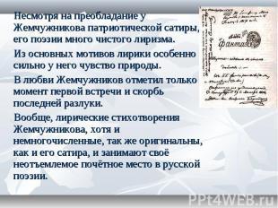 Несмотря на преобладание у Жемчужникова патриотической сатиры, в его поэзии мног