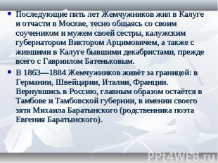 Последующие пять лет Жемчужников жил в Калуге и отчасти в Москве, тесно общаясь